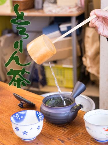 (急須にお湯を注ぐ、とろりん茶のイメージ画像)