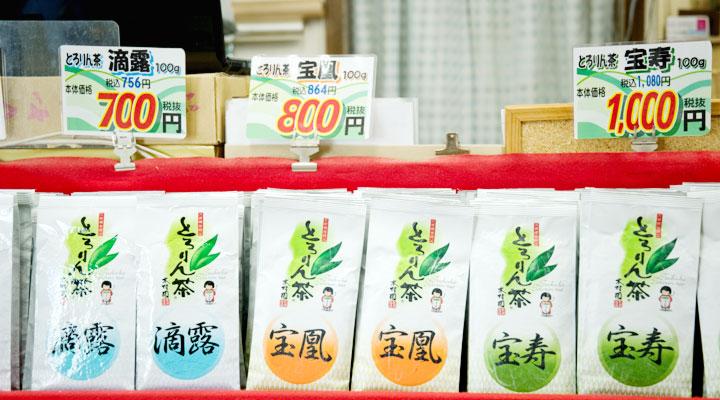 『とろりん茶』もグレードによって価格に幅があります。